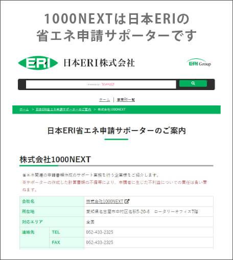日本ERI省エネ申請サポーター